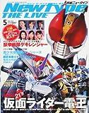 Newtype THE LIVE (ニュータイプ・ザ・ライブ) 2007年 05月号 [雑誌]