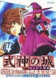 式神の城ねじれた城編 4 (マガジンZコミックス)