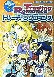 コミック ネオロマンスMIX 4コマ Trading Romance (Koei game comics)