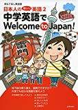 日本人の惜しい!英語2 中学英語でWelcome to Japan!