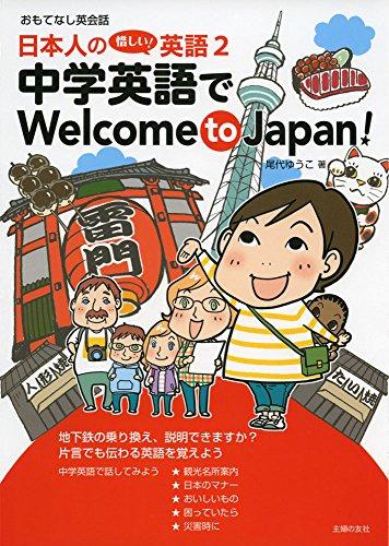 日本人の惜しい!英語2 中学英語でWelcome to Japan!の詳細を見る