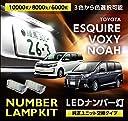 【LED色選択可】LEDナンバー灯 8000K/純白色 トヨタ エスクァイア,ノア,ヴォクシー【型式:80系】専用 純正ユニット交換タイプ【C】