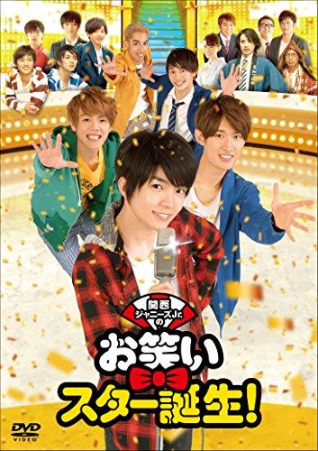 関西ジャニーズJr.のお笑いスター誕生! [DVD]...