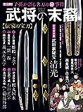 武将の末裔 伝家の宝刀 (週刊朝日ムック)