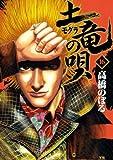 土竜(モグラ)の唄(16) (ヤングサンデーコミックス)