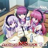 ラジオCD 「Angel Beats! SSS(死んだ 世界 戦線)RADIO」 vol.2