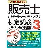 これ1冊で最短合格 販売士(リテールマーケティング)検定試験3級テキスト&問題集