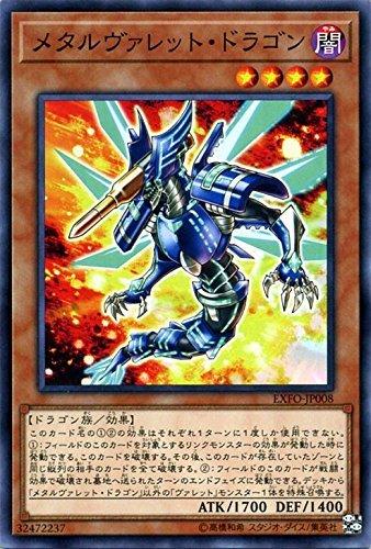 メタルヴァレット・ドラゴン ノーマル 遊戯王 エクストリーム・フォース exfo-jp008