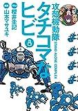 攻殻機動隊S.A.C. タチコマなヒビ(8) (ヤングマガジンコミックス)