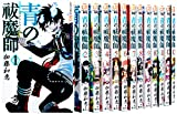 青の祓魔師 コミック 1-16巻セット (ジャンプコミックス)