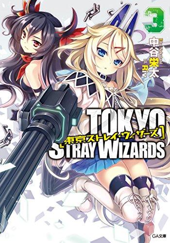 東京ストレイ・ウィザーズ3 (GA文庫)[ラノベ]