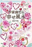 2017年版 李家幽竹の幸せ風水