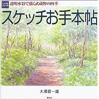スケッチお手本帖・いい日スケッチ―透明水彩で描く武蔵野の四季