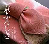 京ふろしき (SUIKO BOOKS) 画像