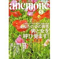 anemone (アネモネ) 2005年 05月号