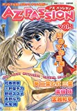 アズ パッション AZ Passion Vol.1 特集:初めての出来事 (BLオリジナル・アンソロジーコミック・シリーズ)