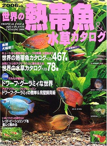 世界の熱帯魚&水草カタログ (2006年版) (Seibido mook)