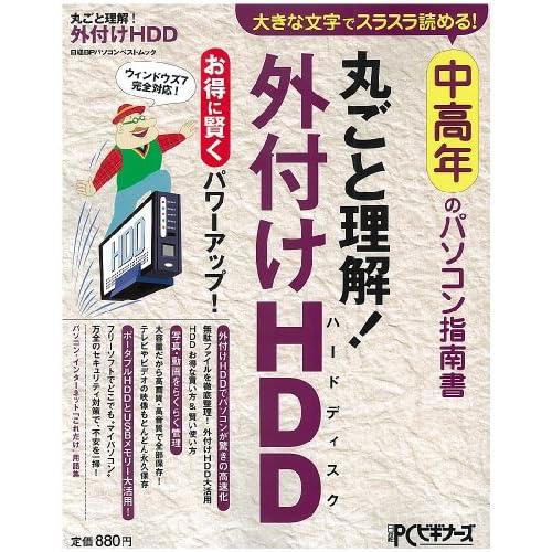 中高年のパソコン指南書 丸ごと理解! 外付けHDD (日経BPパソコンベストムック)