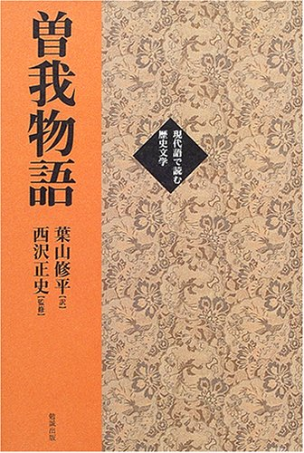 曽我物語 (現代語で読む歴史文学)