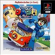 ロックマンDASH PlayStation the Best for Family