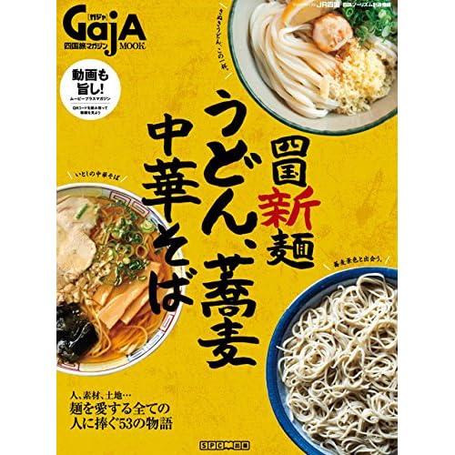 四国旅マガジンGajA 四国新麺 うどん・蕎麦・中華そば