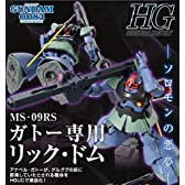 機動戦士ガンダム0083 STARDUST MEMORY HGUC 1/144 MS-09RS アナベル・ガトー専用リック・ドム