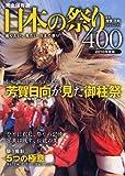日本の祭り400 2010年度版 (タツミムック)