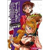 マリーとエリーのアトリエ ザールブルグの錬金術士 Second Season(3) (マジキューコミックス)