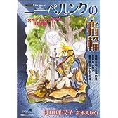 ニーベルンクの指輪 女神ブリュンヒルデの目覚め編 (フェアベルコミックス)