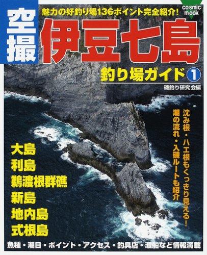 空撮伊豆七島釣り場ガイド (1) (cosmic mook)
