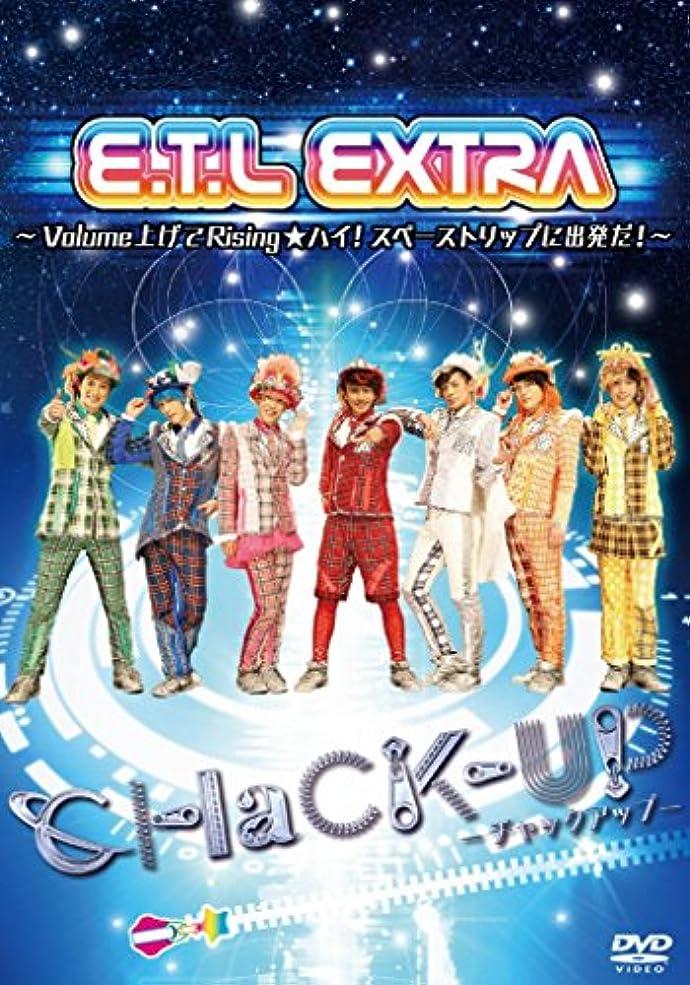 場合フルーツ野菜そのCHaCK-UP『E.T.L. EXTRA~Volume上げてRising ★ハイ! スペーストリップに出発だ! ~』【DVD】