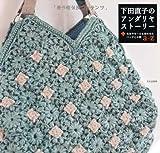 下田直子のアンダリヤストーリー -毛糸やモールも合わせたバッグと小物a‐z