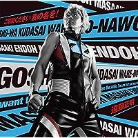 【Amazon.co.jp限定】ドラマ『ウルトラマンZ』オープニングテーマ「ご唱和ください 我の名を! 」 (複製サイン&コメント入りL判ブロマイド付)