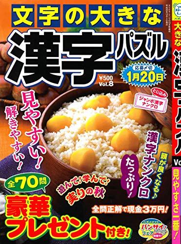 文字の大きな漢字パズル(8) 2018年 10 月号 [雑誌]: SUPERナンクロ 増刊