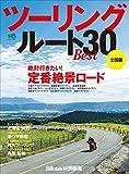 ツーリングルートBEST30[雑誌] エイムック