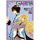GARIYA-世界に君しかいない-(6) (冬水社・いち*ラキコミックス)