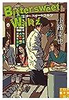 ビタースイートワルツ Bittersweet Waltz (実業之日本社文庫)