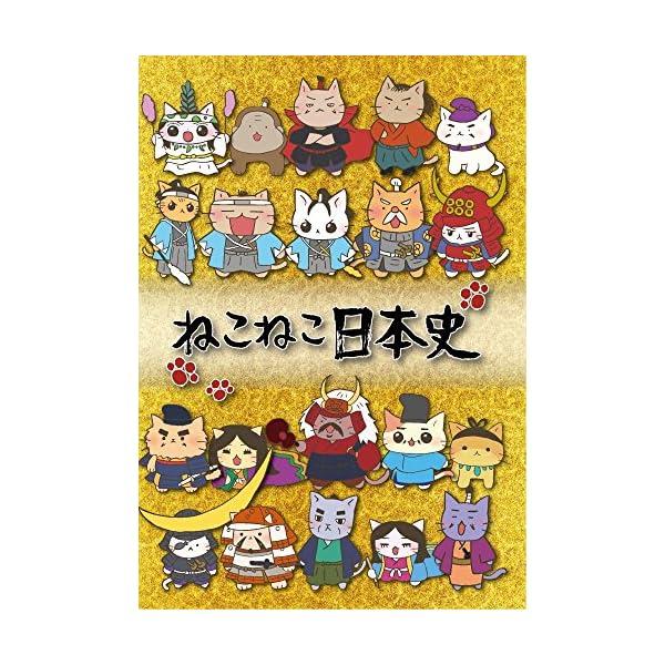 ねこねこ日本史 BOX版 (第1話~第20話+ね...の商品画像