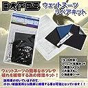 DOPES ウエットスーツリペアキット ウェット修理キット ウェットボンド修理セット