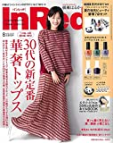 In Red(インレッド) 2018年 8月号