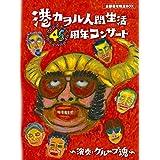 「港カヲル 人間生活46周年コンサート ~演奏・グループ魂~」