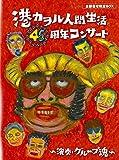 港カヲル 人間生活46周年コンサート~演奏・グループ魂~(全部乗せ限定BOX)[DVD]