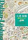 大連・旅順 歴史ガイドマップ