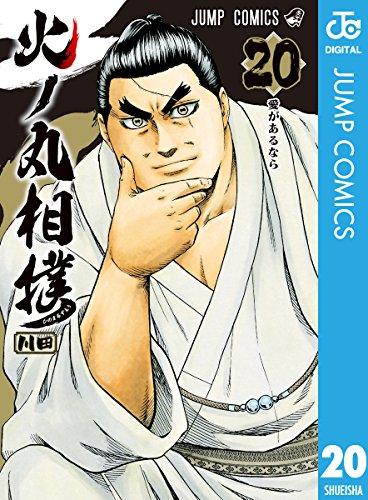 火ノ丸相撲 20 (ジャンプコミックスDIGITAL)