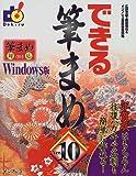 できる筆まめVer.10 Windows版