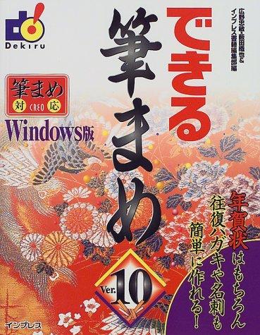 できる筆まめVer.10 Windows版の詳細を見る