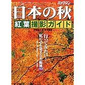 日本の秋紅葉撮影ガイド (Motor magazine mook―カメラマンシリーズ)