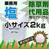 除草剤 代用品 塩 塩化ナトリウム 2kg お試しサイズ 小袋 小分け 草刈 土地整備 雑草駆除