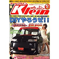Auto Klein (オートクライン) 2006年 05月号 [雑誌]