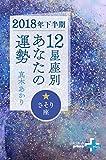 2018年下半期 12星座別あなたの運勢 さそり座 (幻冬舎plus+)